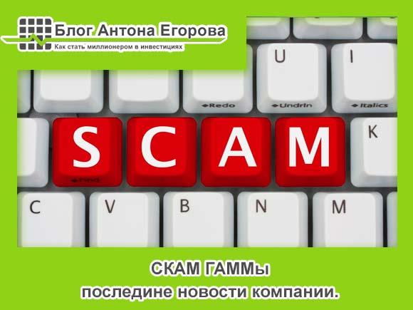scam-gamma