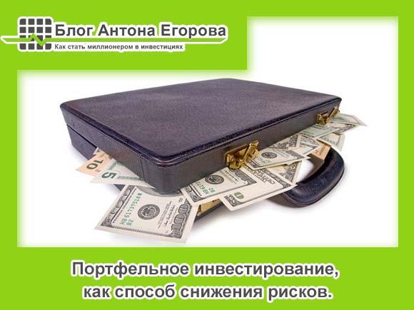invest-portfel