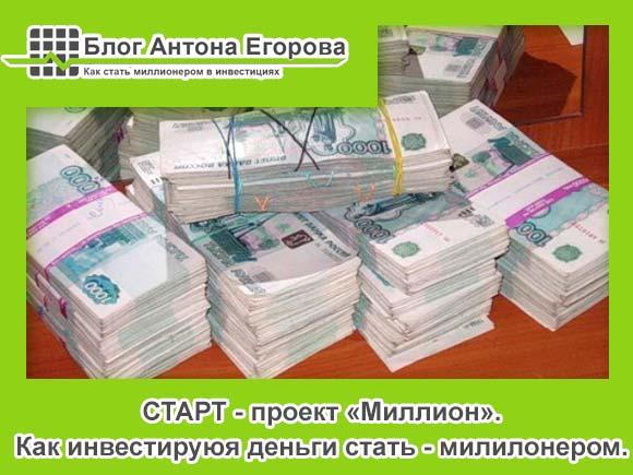 millioner-investor