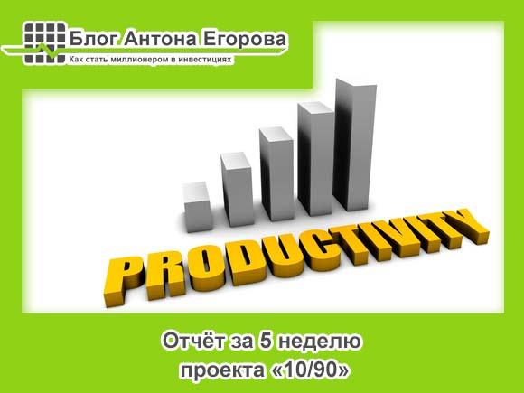 proekt-10-90-5-week