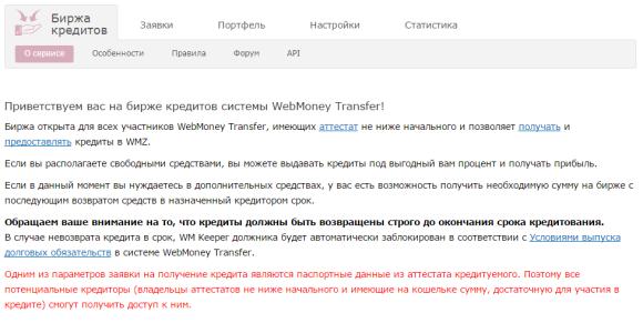credit-service-webmoney