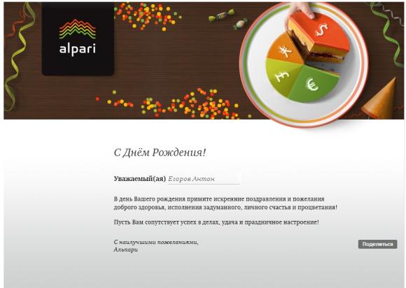 поздравления-Alpari