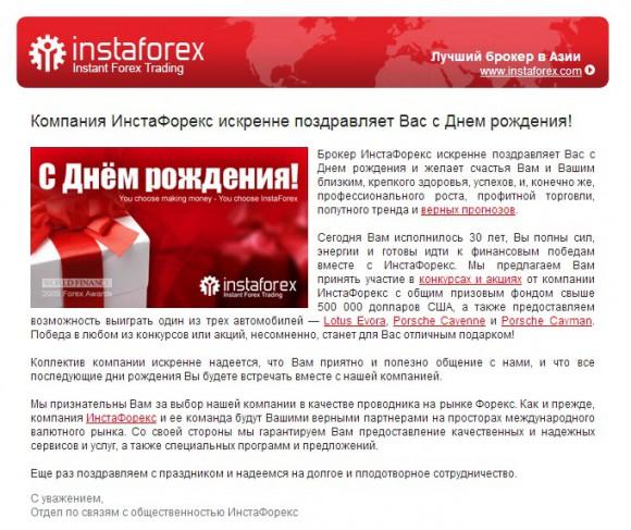 поздравления-instaforex