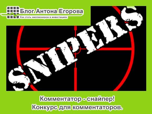 kommentator-snipers