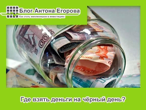 money-black-day