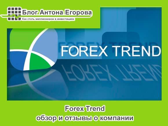 Forex-Trend-otzivi--obzor