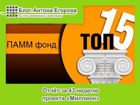 proekt-million-43а