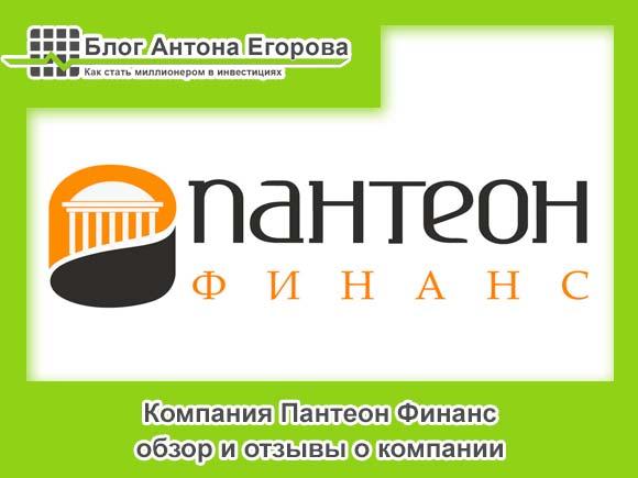 panteon-finance