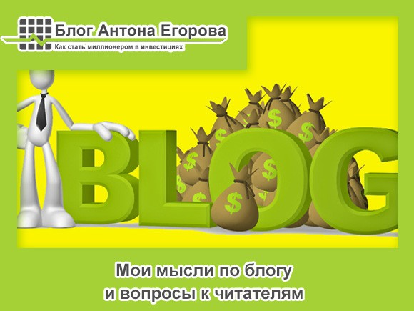 мой-блог