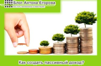 как-создать-пассивный-доход