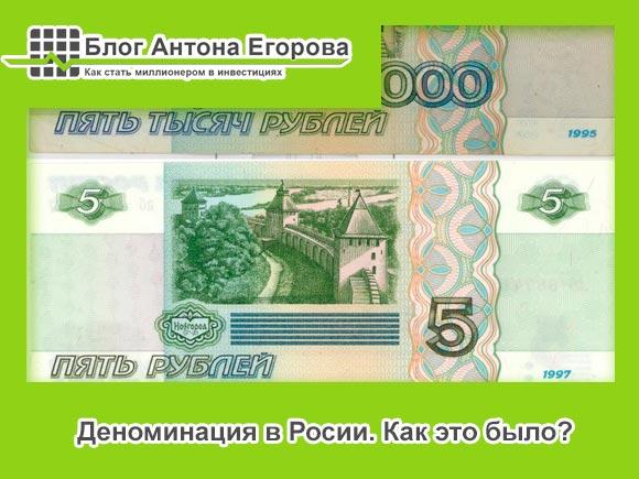 деноминация-рубля