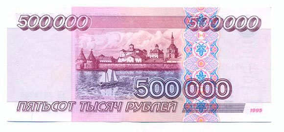 500 тыс. рублей