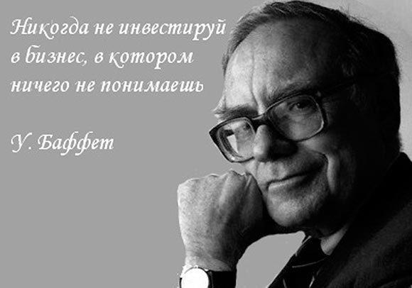 Уоррен Баффет