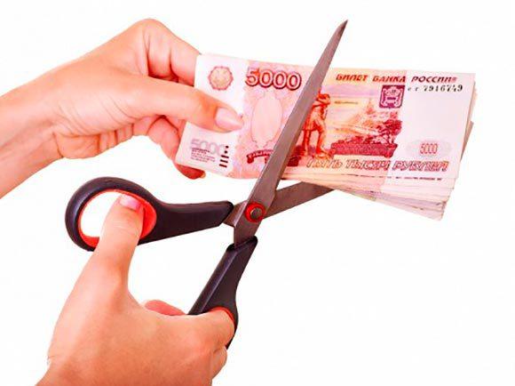 Ножници и деньги