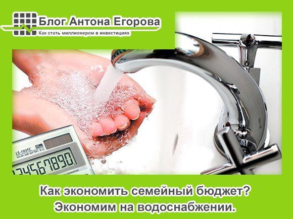 экономим-на-водоснабжении