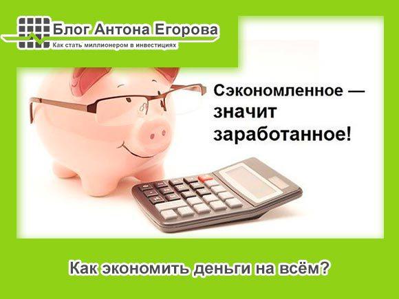 как-экономить-деньги