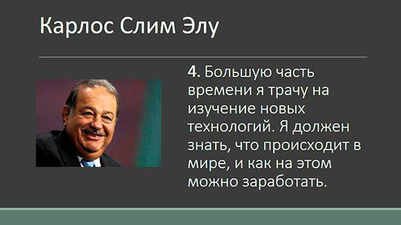 Карлос Слим Элоу