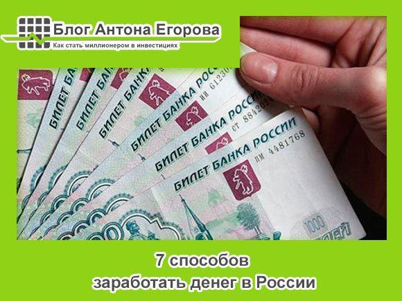 деньги-в-России