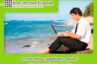 за-компьютером