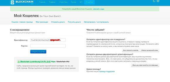 вход-в-кошелёк-биткоин