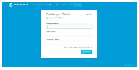 Скриншот регистрации кошелька
