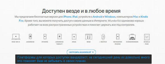 скриншот доступных устройств