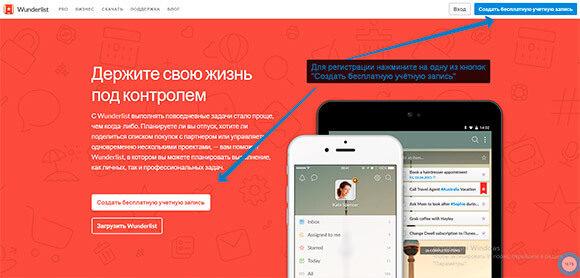 скриншот ссылки на регистрацию