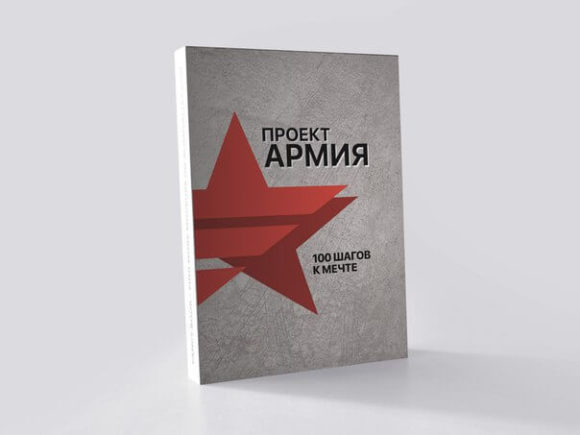 обложка книги от аяза