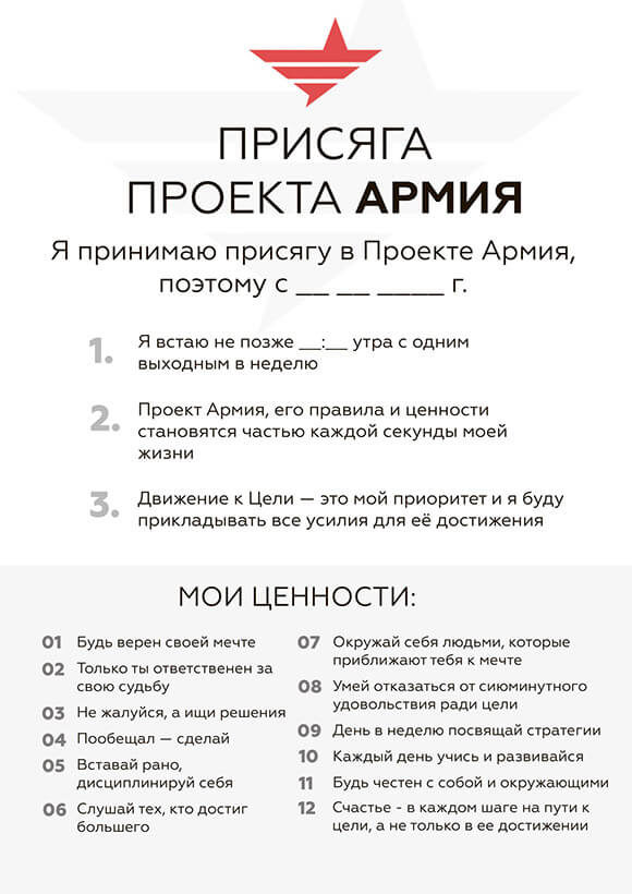 лист присяги проекта
