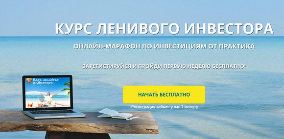 Скриншот главной странице