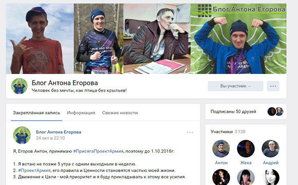 блог Антона Егорова