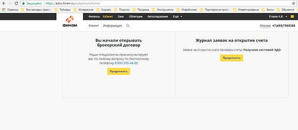 скриншот личного кабинета
