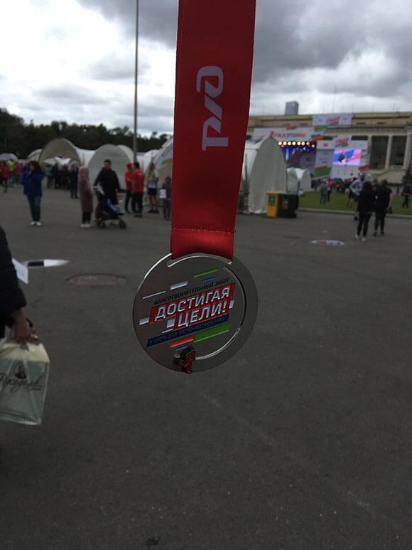 медаль runRZD