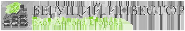Бегущий инвестор - блог Антона Егорова
